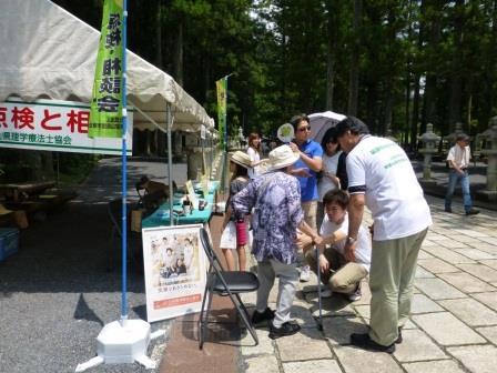 高野山 金剛峯寺にて杖・車椅子の点検・相談会の開催