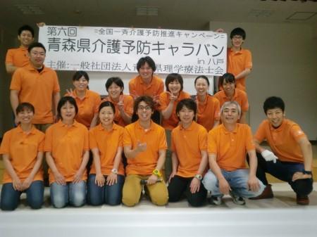 第六回青森県介護予防キャラバン in 八戸:平成26年7月13日(日)