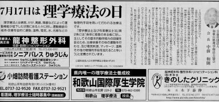 4大新聞地方版に「理学療法の日」特集記事・メッセージ掲載