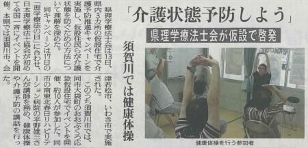 仮設住宅における介護予防イベント