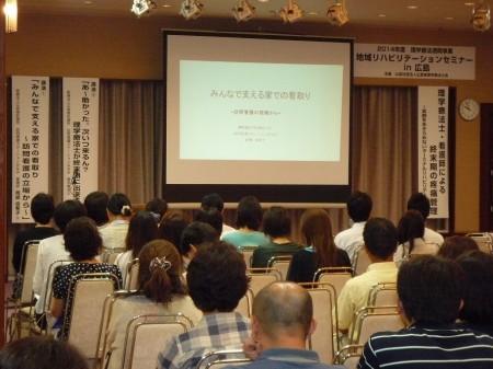 2014年度理学療法週間事業 地域リハビリテーションセミナーin広島