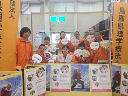 2015 理学療法週間全国一斉イベント 7月12日 地域の皆さんを元気にします! in倉吉