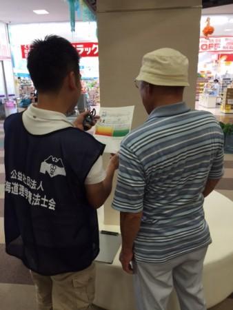 PT週間事業~介護予防キャンペーンin道南~