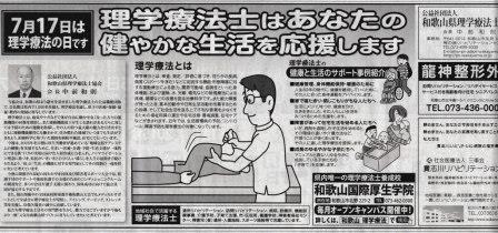 「理学療法の日」の新聞広告掲載