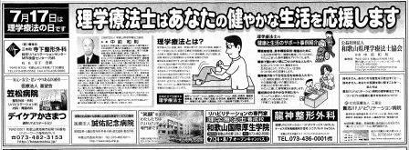 四大紙への「理学療法の日」新聞広告の掲載