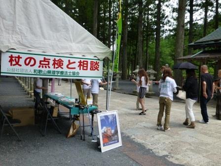 世界遺産 高野山にて「杖の無料点検・相談会」の実施