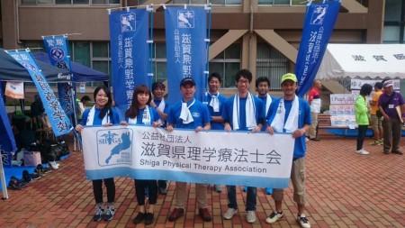 リレーフォーライフ・ジャパン2016 滋賀医科大学