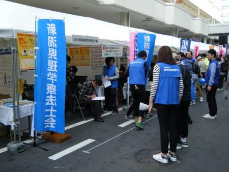 新潟市民健康福祉まつり