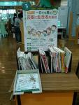 図書館特設展示