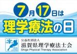 マグネットシート イメージ写真(滋賀県理学療法士会)